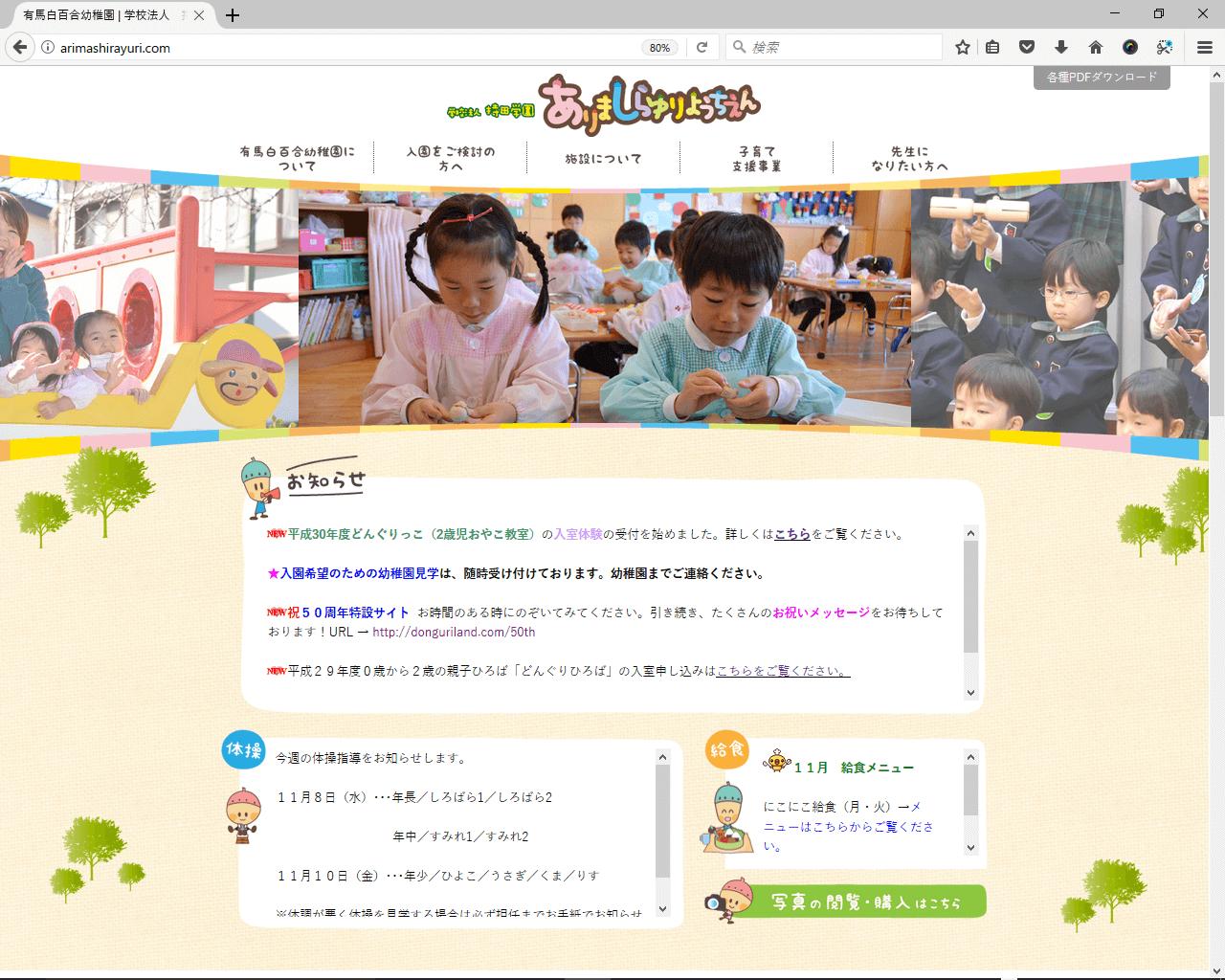 有馬白百合幼稚園