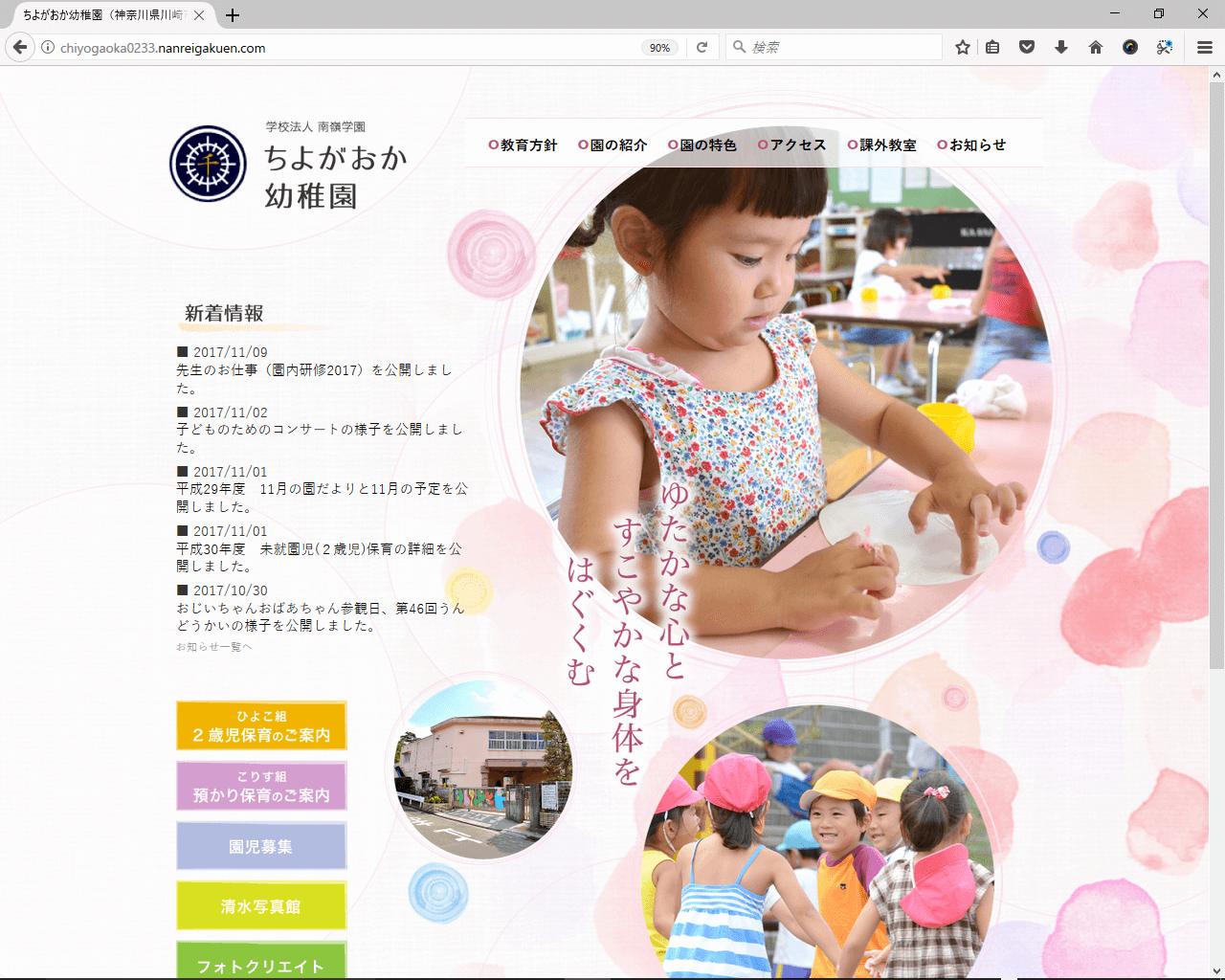 ちよがおか幼稚園