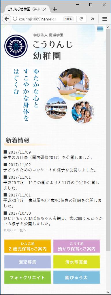 こうりんじ幼稚園