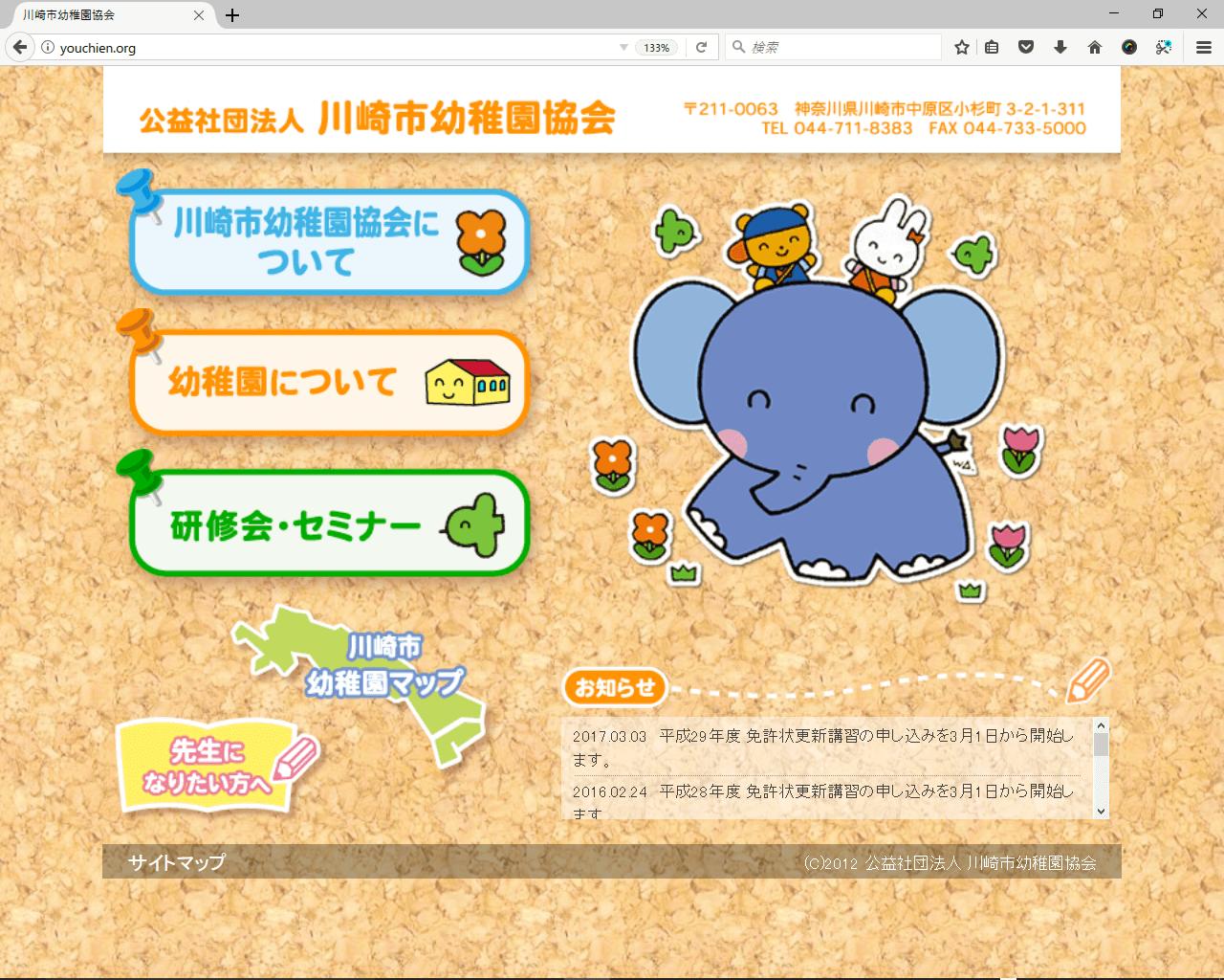 川崎市幼稚園協会
