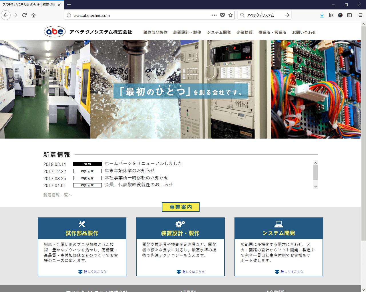 アベテクノシステム株式会社
